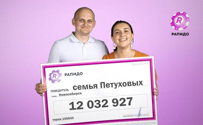 12 миллионов выиграла молодая мамочка из Новосибирска