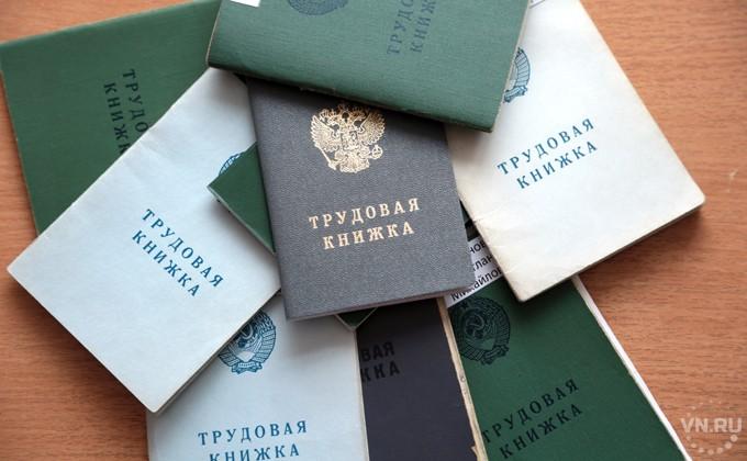 В Российской Федерации разрешат увольнять заутрату доверия