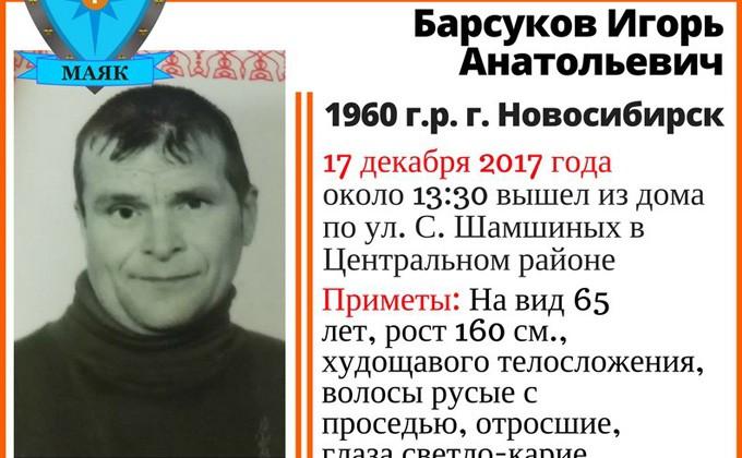 ВНовосибирске пропал 54-летний мужчина статуировкой