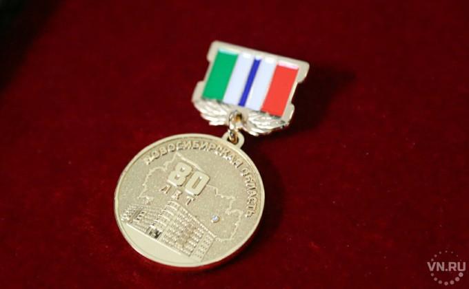 Вручены первые юбилейные медали «80 лет Новосибирской области»
