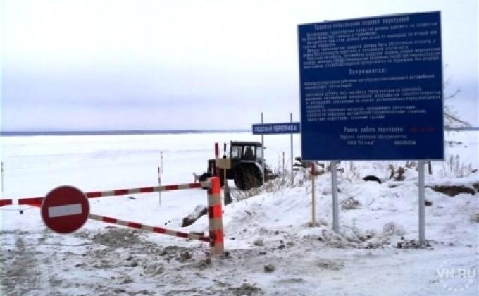 Ледовую переправу закрыли из-за теплой погоды вНовосибирской области