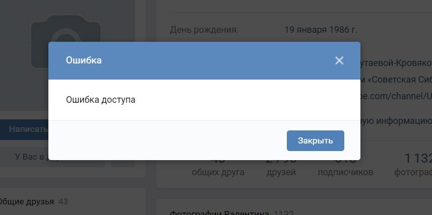 Массовый сбой в работе «Вконтакте» - удаляются фотографии