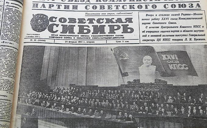 Что творилось на последнем съезде КПСС