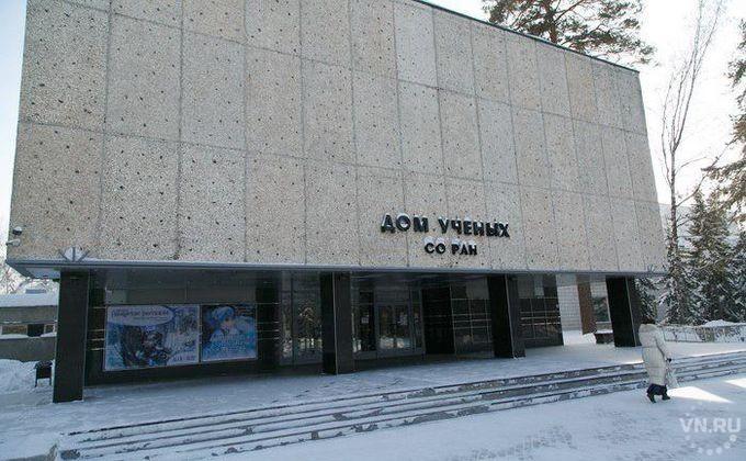 4 институтаСО РАН объединили водин исследовательский центр