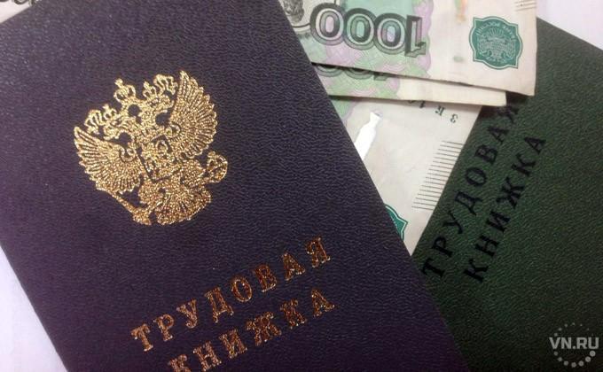 Купить трудовую книжку со стажем цена новосибирск купить трудовой договор Красных Зорь улица