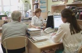 Как бесплатно проверить здоровье в Новосибирской области