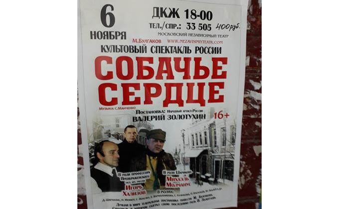 Спектакль Валерия Золотухина разочаровал карасучан
