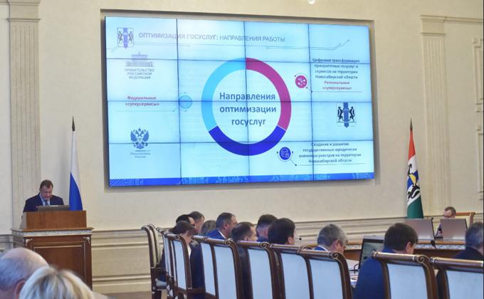 Губернатор Андрей Травников поручил шире использовать предоставление проактивных госуслуг