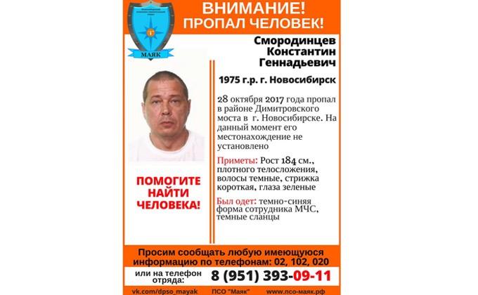 ВНовосибирске пропал мужчина вформе МЧС