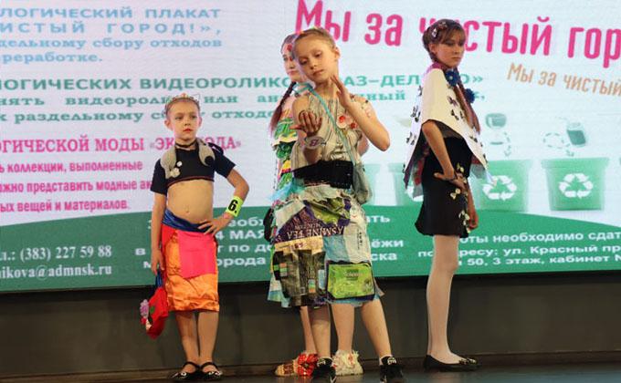 В костюмы из вторсырья нарядили детей Новосибирска