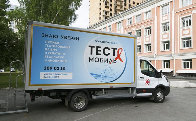 ВИЧ-мобили у ночных клубов Новосибирска предлагали провериться