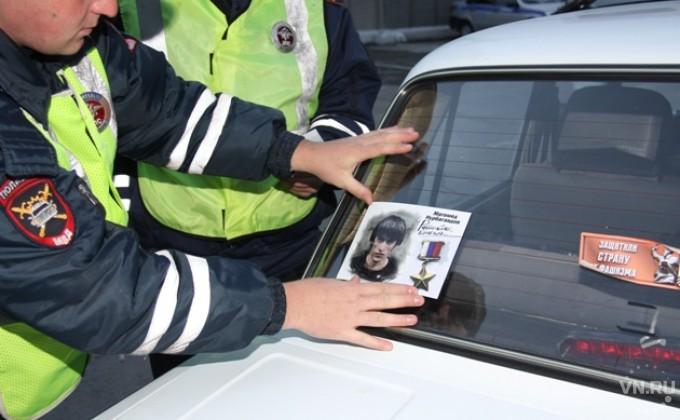 Полицейские Новосибирска располагают на собственных машинах призыв «Работайте, братья!»