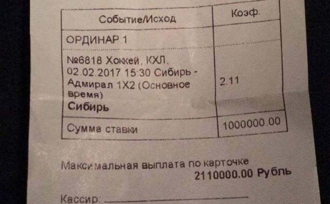 1 млн руб. одержал победу поставивший 1 млн на«Сибирь» хоккейный болельщик