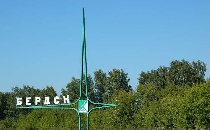 Бердск включили в проект «Академгородок 2.0»