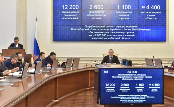 Андрей Травников: Регион увеличит суммы на поддержку организаций, ведущих торговлю в отдаленных селах