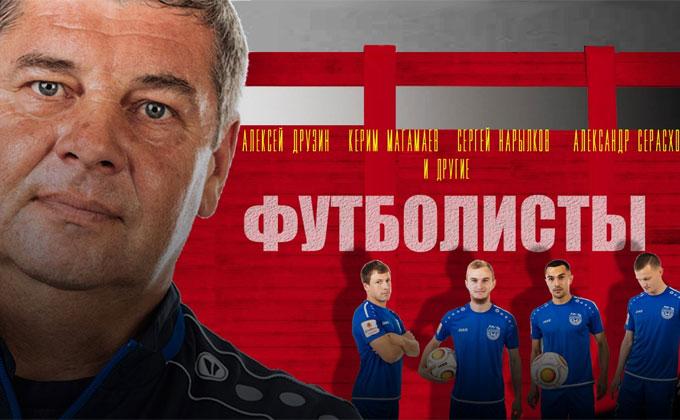 Футболистов «Новосибирска» познакомят с бытом заключенных