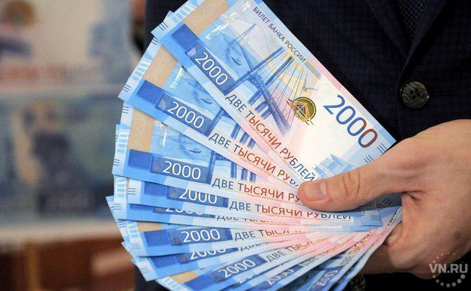 0d02a410eb71 Новыми 2000-рублевыми купюрами получат зарплату жители Новосибирска