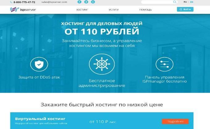 Хостинг в россии цена ip address для хостинга