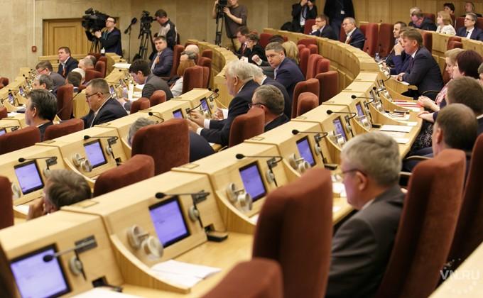 Народные избранники окончательно утвердили бюджет Новосибирской области на будущий 2017-й