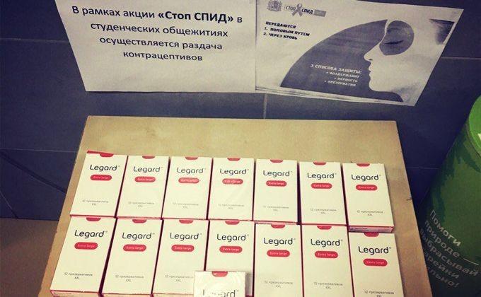 Новосибирским студентам врамках акции «Стоп СПИД» раздали просроченные презервативы