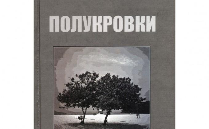 471378d6e9f3 Ролен НОТМАН