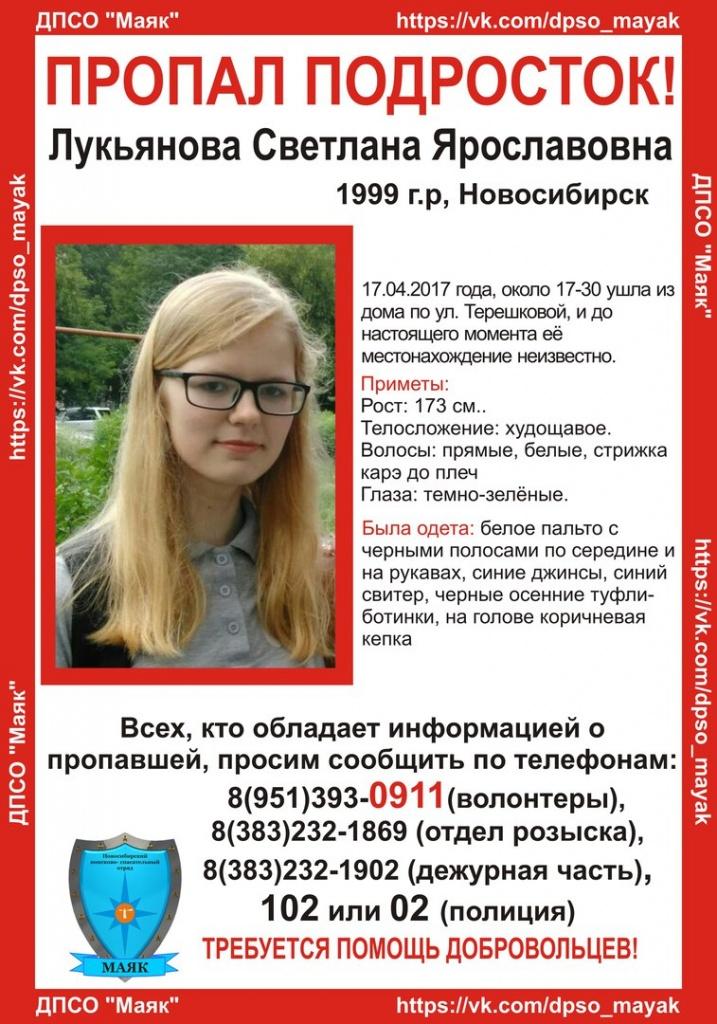 Знакомство С Девушкой В Новосибирске Номером Телефона