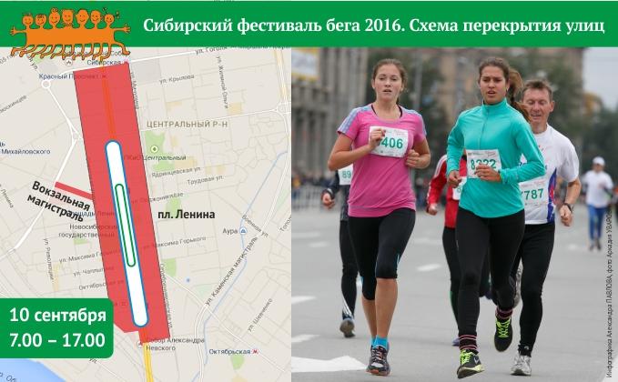 10сентября 3 центральные улицы Новосибирска