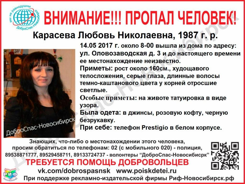 Молодая женщина пропала вНовосибирске