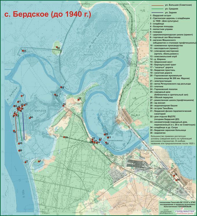 Бердское карта.jpg