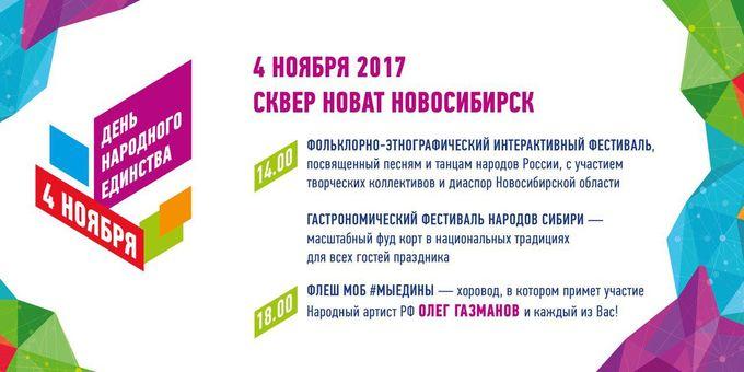 Законцерт Газманова вНовосибирске бюджет заплатит 1,9 млн руб.